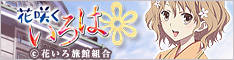 アニメ「花咲くいろは」公式サイト