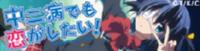 TVアニメ『中二病でも恋がしたい!』公式サイト